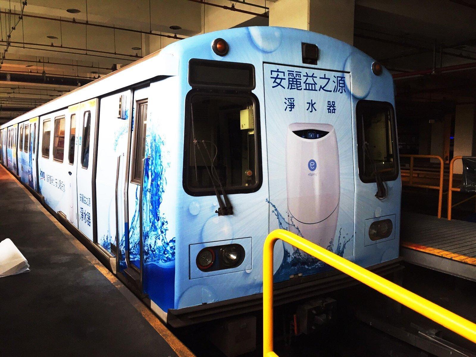 台北捷運彩繪列車 安麗益之源