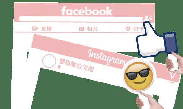 FB/IG打卡板