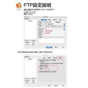 優是數位FTP檔案上傳方式