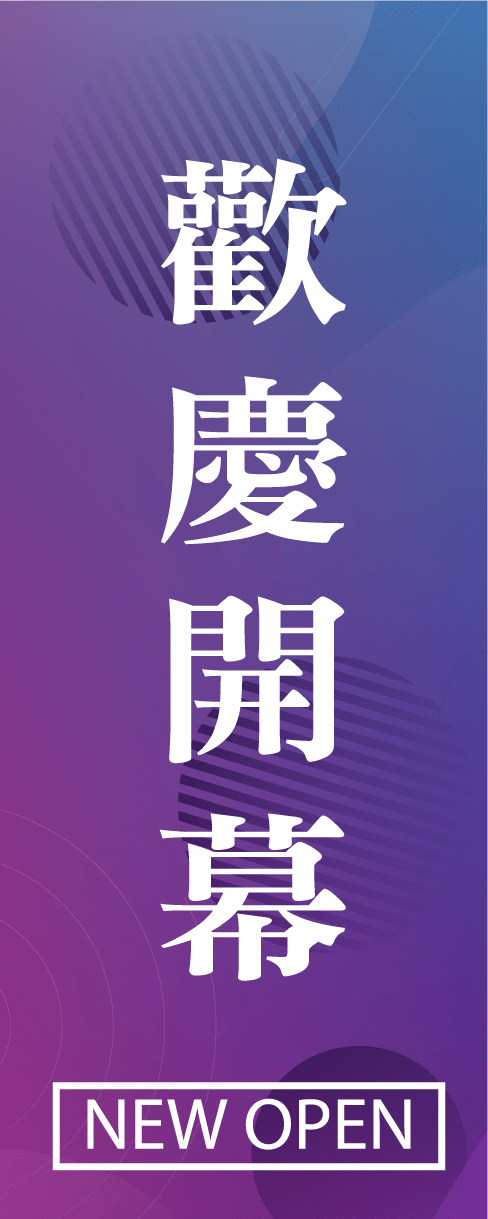 關東旗常用公版-歡慶開幕NewOpen