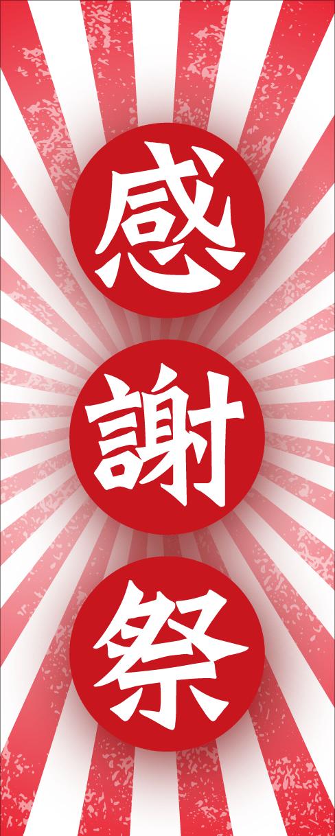 關東旗常用公版-感謝祭