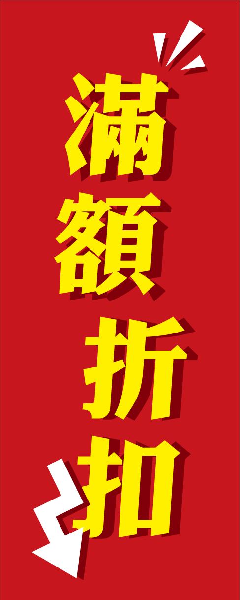 關東旗常用公版-滿額折扣