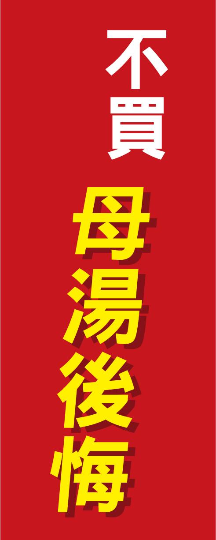 關東旗趣味公版-不買母湯後悔