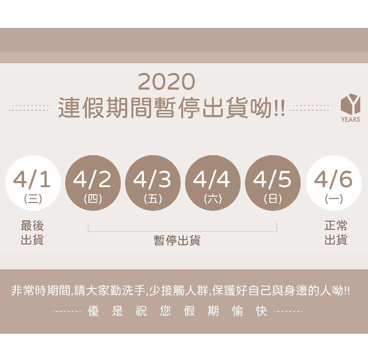 20200402-0406清明連假