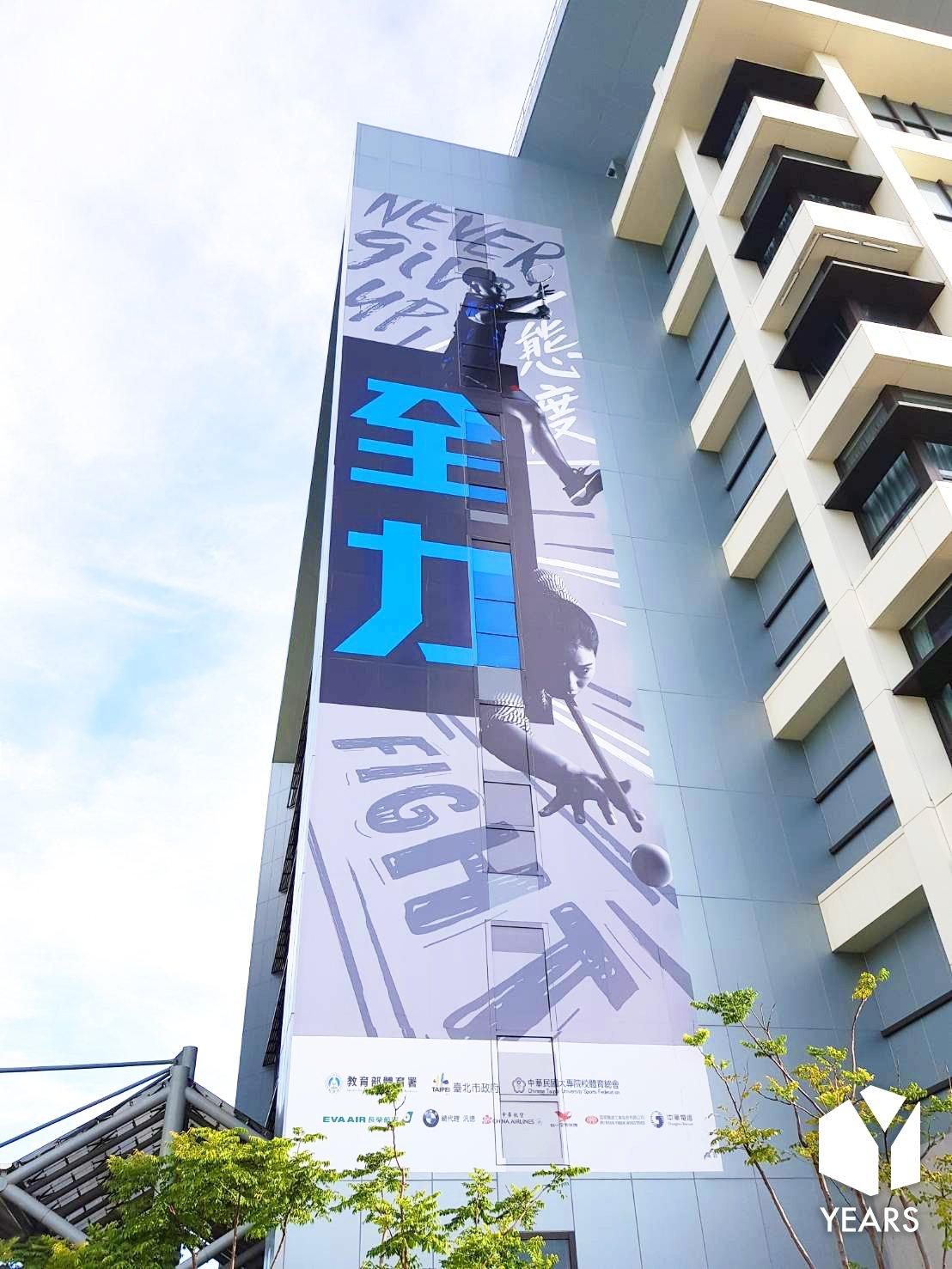 戶外大樓廣告-世大運
