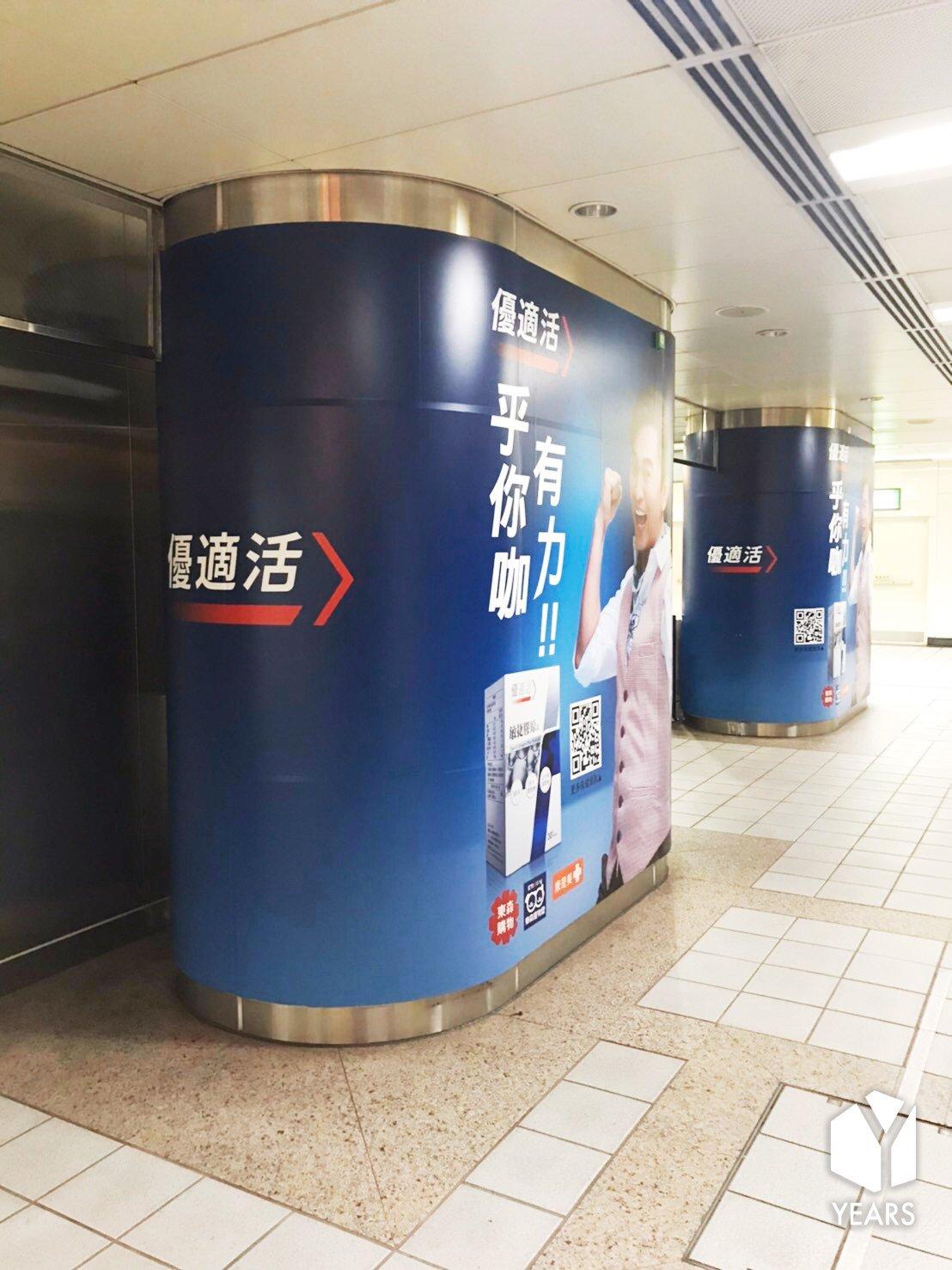捷運站內廣告