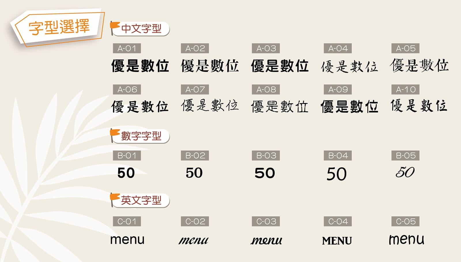 木牌菜單字型