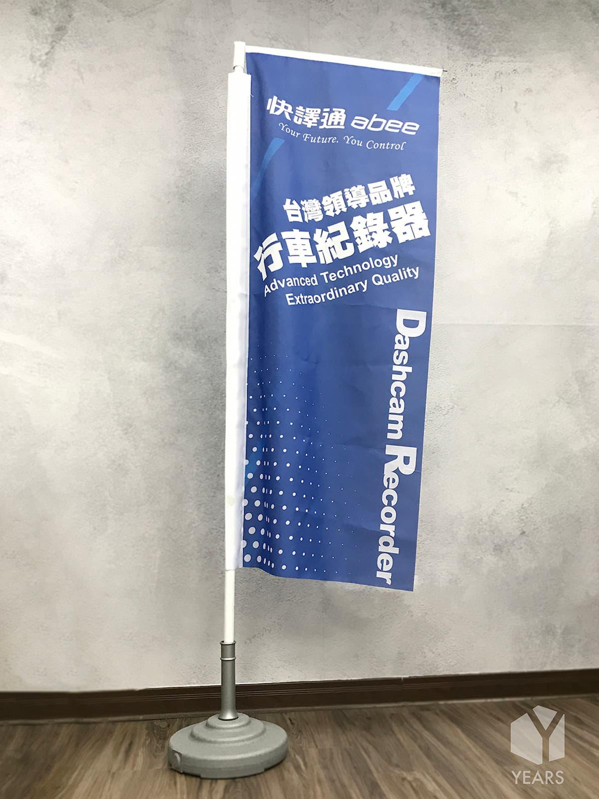 ok-快譯通關東旗
