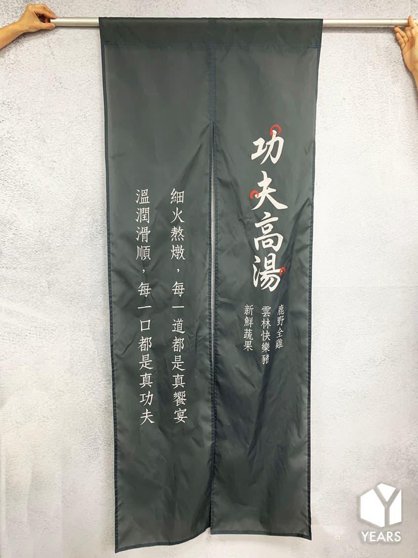 ok-門簾-9