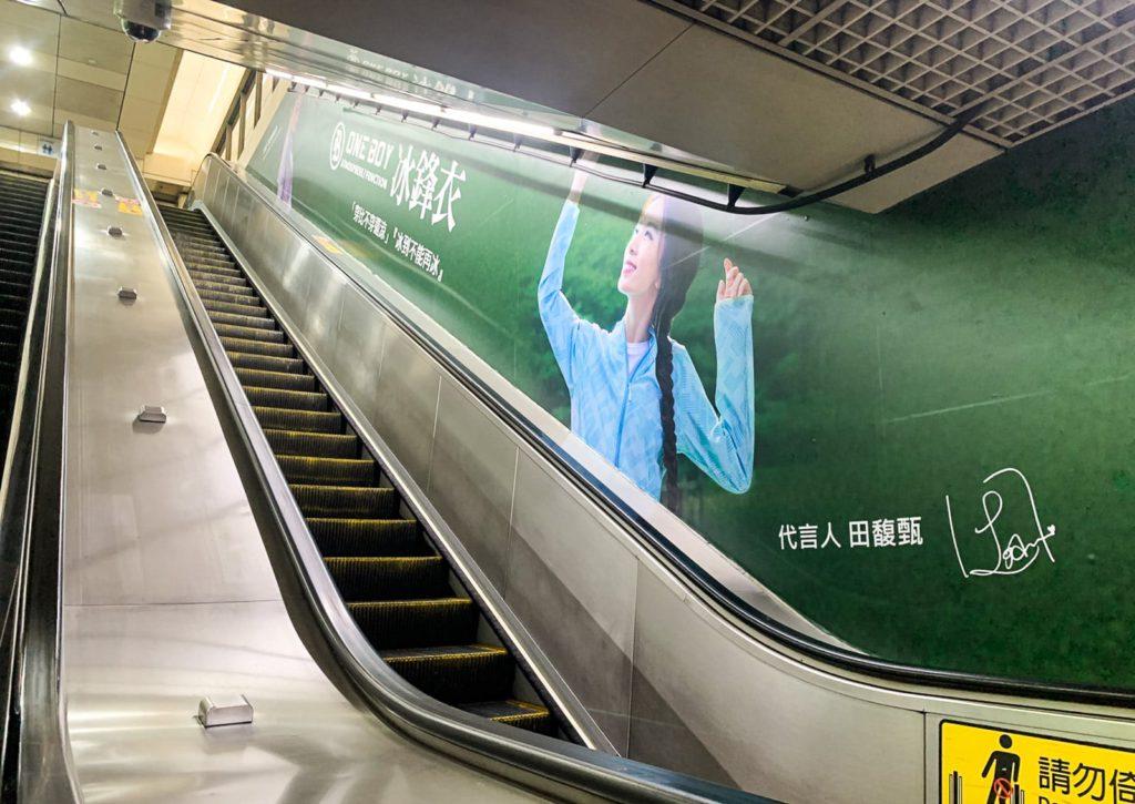 冰鋒衣-捷運站體廣告